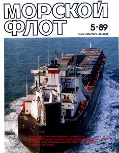 Морской флот 1989 №05