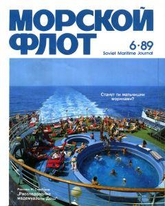 Морской флот 1989 №06