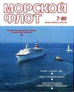 Морской флот 1989 №07