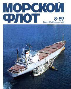 Морской флот 1989 №08