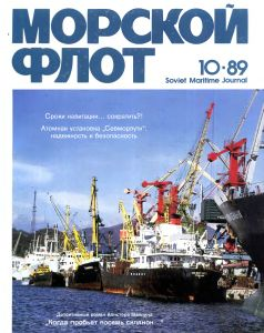 Морской флот 1989 №10