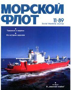 Морской флот 1989 №11