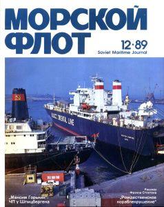 Морской флот 1989 №12