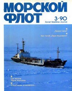 Морской флот 1990 №03