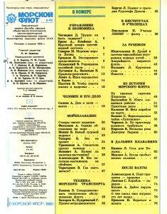 Морской флот 1990 №05
