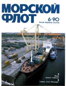 Морской флот 1990 №06