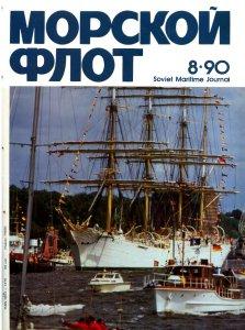 Морской флот 1990 №08