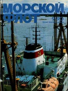Морской флот 1990 №09
