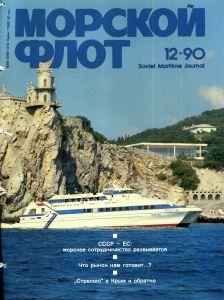 Морской флот 1990 №12