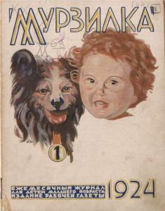 Мурзилка 1924 №01