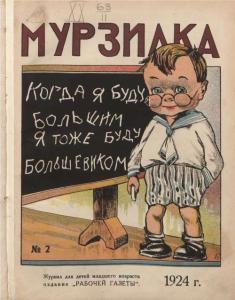 Мурзилка 1924 №02