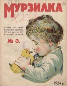 Мурзилка 1924 №03