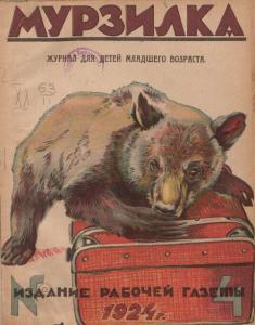 Мурзилка 1924 №04