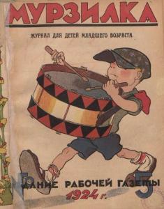 Мурзилка 1924 №05