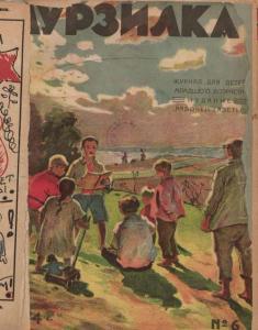 Мурзилка 1924 №06