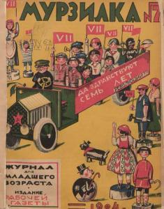 Мурзилка 1924 №07