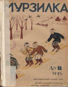 Мурзилка 1924 №08