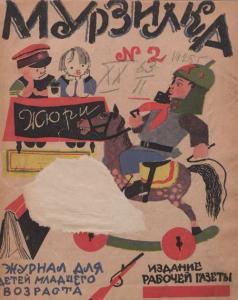 Мурзилка 1925 №02