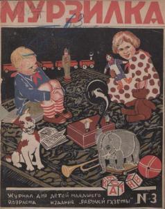 Мурзилка 1925 №03