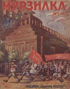 Мурзилка 1925 №05