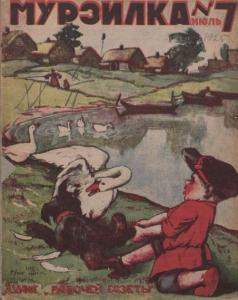 Мурзилка 1925 №07