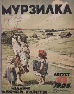 Мурзилка 1925 №08