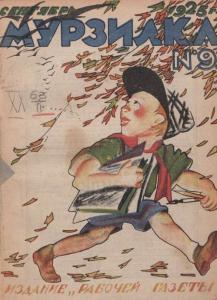 Мурзилка 1925 №09