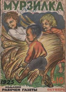 Мурзилка 1925 №10