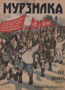 Мурзилка 1925 №11