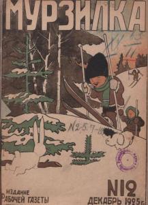 Мурзилка 1925 №12