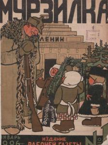 Мурзилка 1926 №01