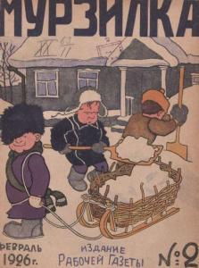 Мурзилка 1926 №02