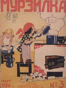 Мурзилка 1926 №03