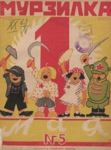 Мурзилка 1926 №05