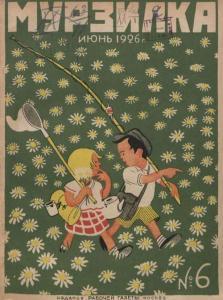 Мурзилка 1926 №06