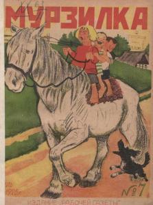 Мурзилка 1926 №07
