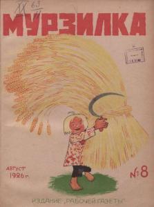 Мурзилка 1926 №08
