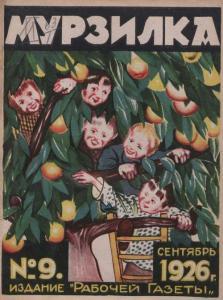 Мурзилка 1926 №09