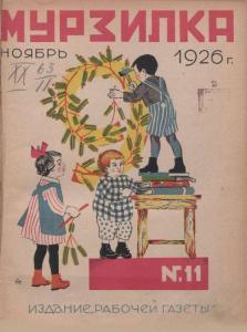 Мурзилка 1926 №11