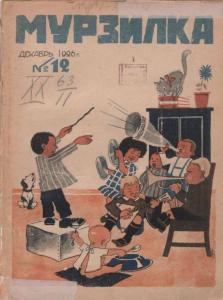 Мурзилка 1926 №12
