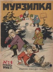 Мурзилка 1927 №01