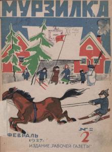 Мурзилка 1927 №02