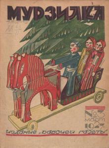 Мурзилка 1927 №03