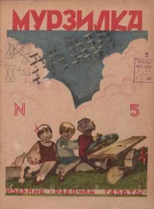 Мурзилка 1927 №05