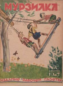 Мурзилка 1927 №06