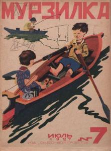 Мурзилка 1927 №07