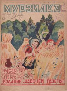 Мурзилка 1927 №08