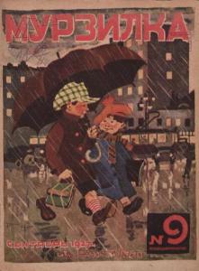 Мурзилка 1927 №09