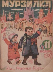Мурзилка 1927 №11