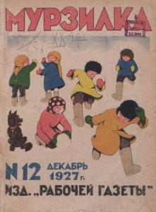 Мурзилка 1927 №12